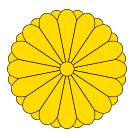 いわゆる菊の御紋