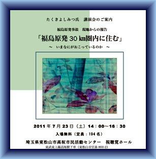 7月23日埼玉県で講演会
